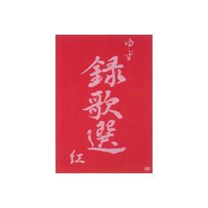 ゆず/録歌選 紅 [DVD]|ggking