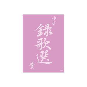 ゆず/録歌選 菫 [DVD]|ggking