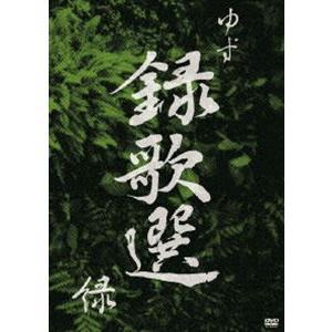 ゆず/録歌選 緑 [DVD]|ggking