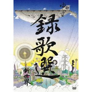 ゆず/DVD 録歌選 新世界 [DVD]|ggking