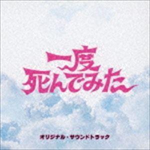 (オリジナル・サウンドトラック) 一度死んでみた オリジナル・サウンドトラック [CD] ggking
