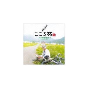 池田綾子 火野正平 / NHK-BSプレミアム にっぽん縦断こころ旅 ソングコレクション [CD]|ggking