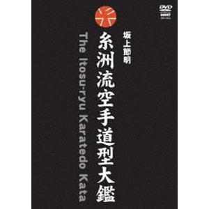 糸洲流空手道型大鑑 BOX [DVD]|ggking