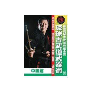 與儀會舘 琉球古武道武器術 中級篇 [DVD]|ggking
