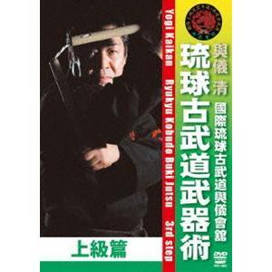 與儀會舘 琉球古武道武器術 上級篇 [DVD]|ggking