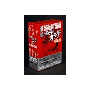 地上最強のカラテ DVD-BOX〜地上最強のカラテ公開30周年記念 [DVD]|ggking
