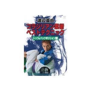 種別:DVD 渡辺直由 解説:ブラジリアン柔術およびグラップリングの強豪として長年活躍を続け、指導者...