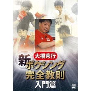 種別:DVD 大橋秀行 解説:大橋ボクシングジムの大橋秀行会長が、完全教則DVDを作成。井上尚弥、八...