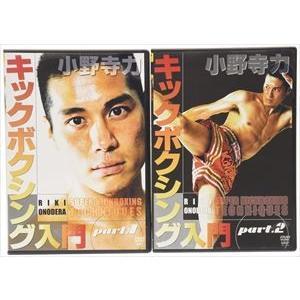 小野寺力 キックボクシング入門DVD-BOX [DVD]|ggking