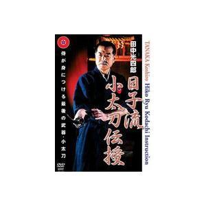 田中光四郎 日子流小太刀伝授 [DVD] ggking