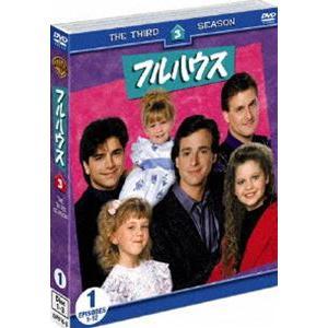 フルハウス〈サード〉セット1(DISC1〜3)(期間限定) ※再発売 [DVD]|ggking