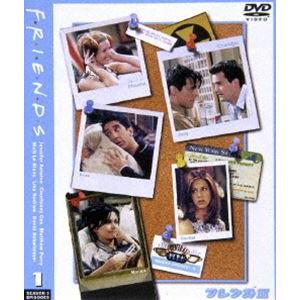 フレンズ3〈サード〉セット1【DISC1〜3】(期間限定) ※再発売 [DVD]|ggking