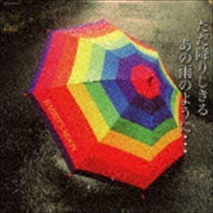 RABBIT'S MOON / ただ降りしきる あの雨のように… [CD] ggking