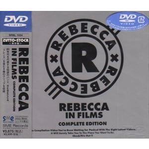 レベッカ/REBECCA IN FILMS COMPLETE EDITION [DVD]|ggking