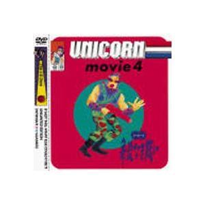 ユニコーン/MOVIE4 舞監なき戦い [DVD]|ggking