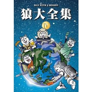 MAN WITH A MISSION/狼大全集 IV(通常盤) [DVD] ggking