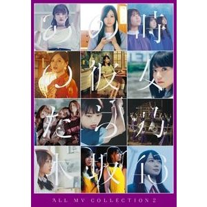 乃木坂46/ALL MV COLLECTION 2〜あの時の彼女たち〜(DVD4枚組) [DVD]|ggking