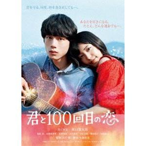 君と100回目の恋(通常盤) [DVD]|ggking