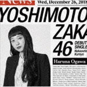 種別:CD 吉本坂46 解説:秋元康プロデュースによる坂道シリーズ第3弾!吉本に所属するタレント17...