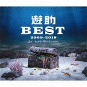 遊助 / 遊助BEST 2009-2019 あの・・あっとゆー間だったんですケド。(初回生産限定盤B) [CD]|ggking