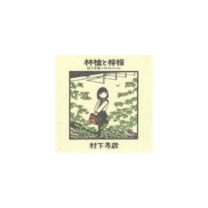 SummerCP オススメ商品 種別:CD 村下孝蔵 解説:1980年にシングル「月あかり」でデビュ...