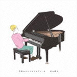 清水翔太 / 花束のかわりにメロディーを(通常盤) [CD]...