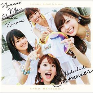 乃木坂46 / 裸足でSummer(TYPE-B/CD+DVD) [CD]|ggking