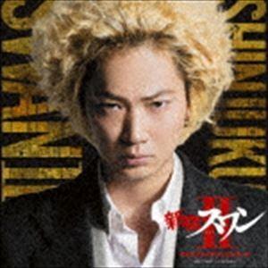 映画「新宿スワンII」オリジナル・サウンドトラック [CD] ggking
