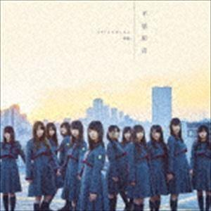 欅坂46 / 不協和音(TYPE-D/CD+DVD) [CD]|ggking