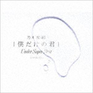 乃木坂46/僕だけの君 〜Under Super Best〜...