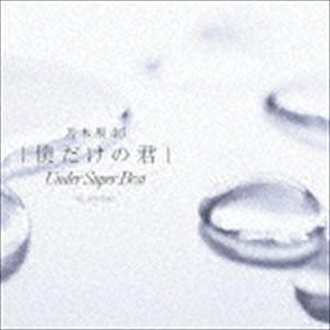 乃木坂46 / 僕だけの君 〜Under Super Best〜(通常盤) [CD] ggking