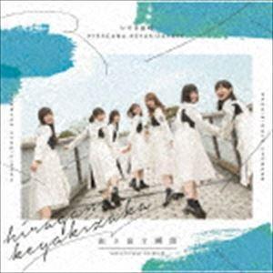 けやき坂46 / 走り出す瞬間(通常盤) [CD]