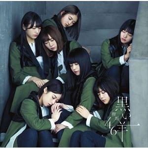 欅坂46 / 黒い羊(通常盤) [CD]|ggking