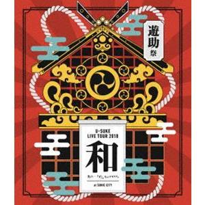 遊助/遊助祭2018「和」〜あの・・わ なんですケド。〜 [Blu-ray]|ggking
