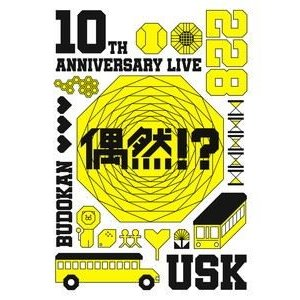 遊助/10th Anniversary Live -偶然?!- [Blu-ray]|ggking