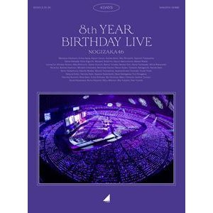 乃木坂46/8th YEAR BIRTHDAY LIVE(完全生産限定盤) [Blu-ray]|ggking