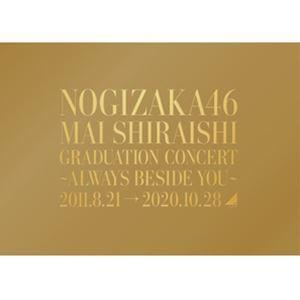 乃木坂46/Mai Shiraishi Graduation Concert〜Always beside you〜(完全生産限定盤) [Blu-ray]|ggking