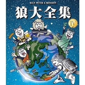MAN WITH A MISSION/狼大全集 IV [Blu-ray] ggking