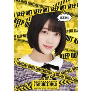 乃木坂46/堀工事中 [Blu-ray]
