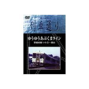 Hi-Vision 列車通り ゆうゆうあぶくまライン 磐越東線 いわき〜郡山 [DVD]|ggking