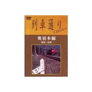 列車通り Classics 奥羽本線 福島〜山形 [DVD] ggking