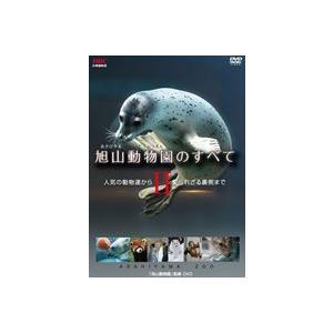 種別:DVD 解説:毎年200万人を越える大勢の観光客が押し寄せる北海道・旭山動物園の最新施設から立...