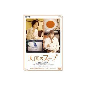 天国のスープ [DVD]|ggking