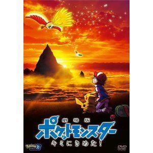 劇場版ポケットモンスター キミにきめた!(通常盤) [DVD]|ggking