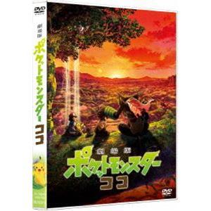 劇場版ポケットモンスター ココ (初回仕様) [DVD]|ggking