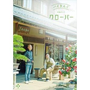 バイきんぐ単独ライブ「クローバー」(DVD)