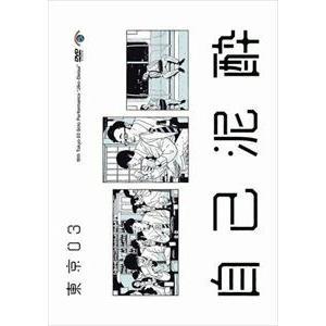 第19回東京03単独公演「自己泥酔」 [DVD]|ggking