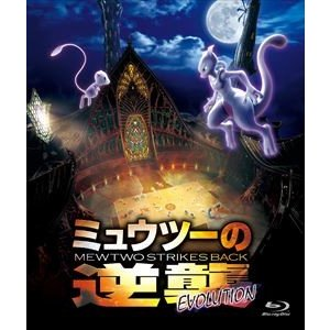 ミュウツーの逆襲 EVOLUTION [Blu-ray] ggking