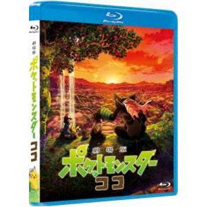 劇場版ポケットモンスター ココ (初回仕様) [Blu-ray]|ggking