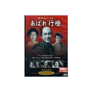 あばれ行燈 [DVD]|ggking